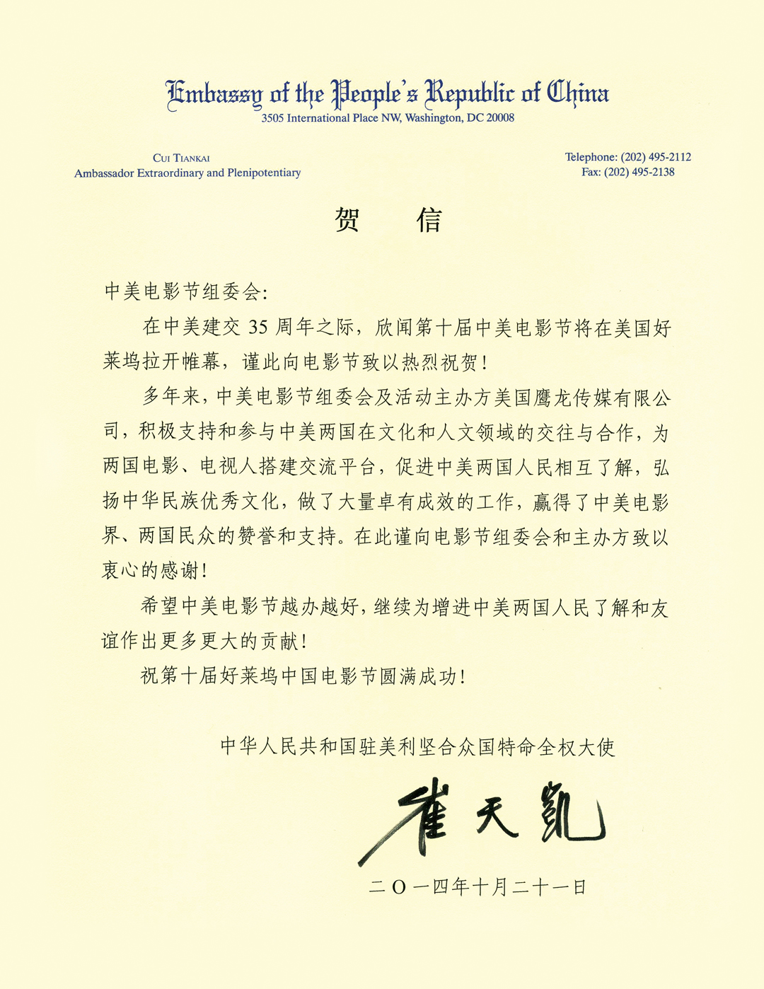 2014 letters of recognition from chinese and us officials harvard19322015 10 15t1809460000