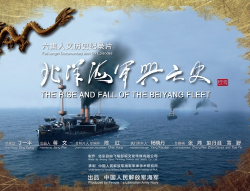 The Rise And Fall Of the Beiyang Fleet
