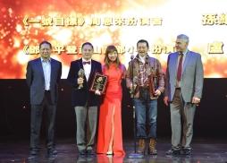 中國電影海外推廣公司負責人谷國慶、好萊塢著名音樂制作人Peter Rafelson 和好萊塢華裔製片人胡雪蓮為《一號目標》周恩來扮演者孫維民,《鄧小平登黃山》鄧小平扮演者盧奇頒獎。