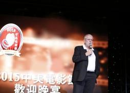 中美電影節共同主席、 奧斯卡得主、電影《教父》制片人Andre Morgan致詞