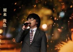 第二季中國好聲音冠軍李琦演唱本屆中美電影節 參展電影《何以笙簫默》主題曲