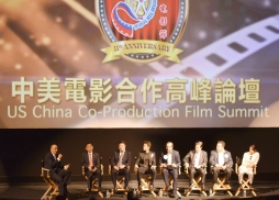 「 中美電影創新與新媒體、新經濟」論壇