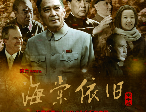 My Uncle Zhou Enlai