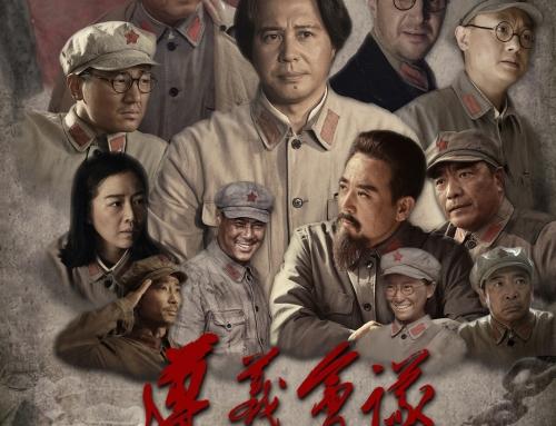Zunyi Conference