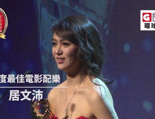 第十三屆中美電影節年度最佳電影配樂——居文沛