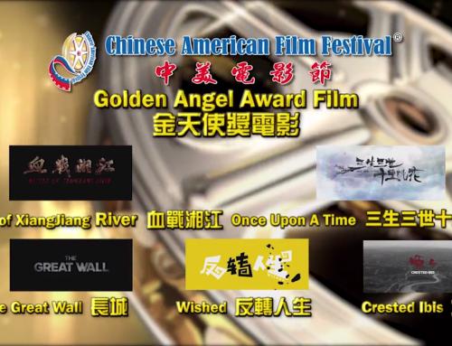第十三屆中美電影節金天使獎電影——《血戰湘江》