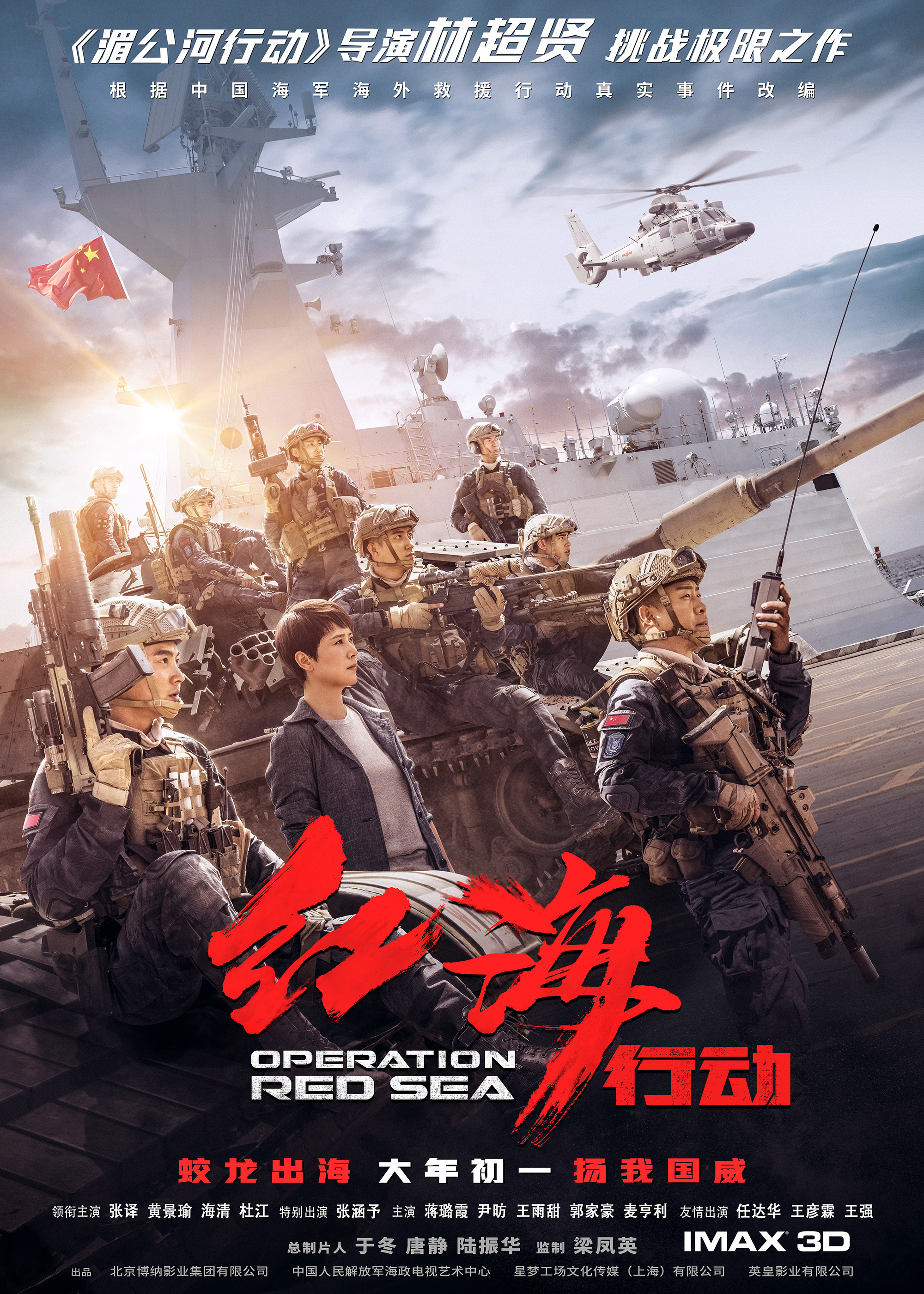 Chinese American Film Festival - Operation Red Sea