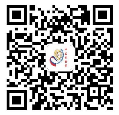 中美电影节微信qr-code