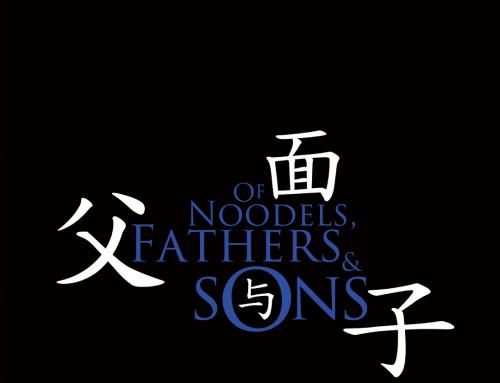 父與子的面