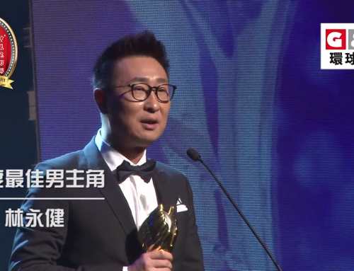 第十三屆中美電影節年度最佳男主角——林永健