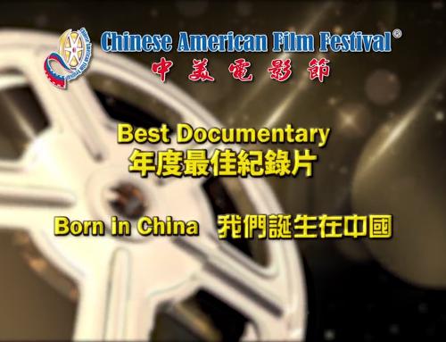 第十三屆中美電影節年度最佳紀錄片——我們誕生在中國