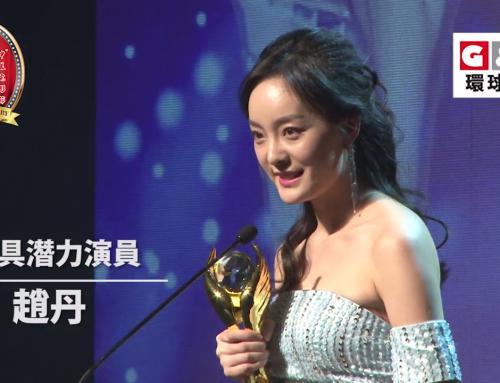 第十三屆中美電影節最具潛力演員——趙丹