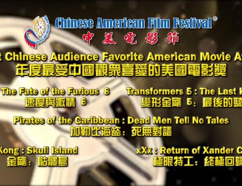 第十三屆中美電影節年度最受中國觀眾喜愛的美國電影——變形金剛5:最後的騎士