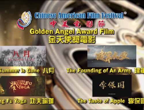 第十三屆中美電影節金天使獎電影——《八月》